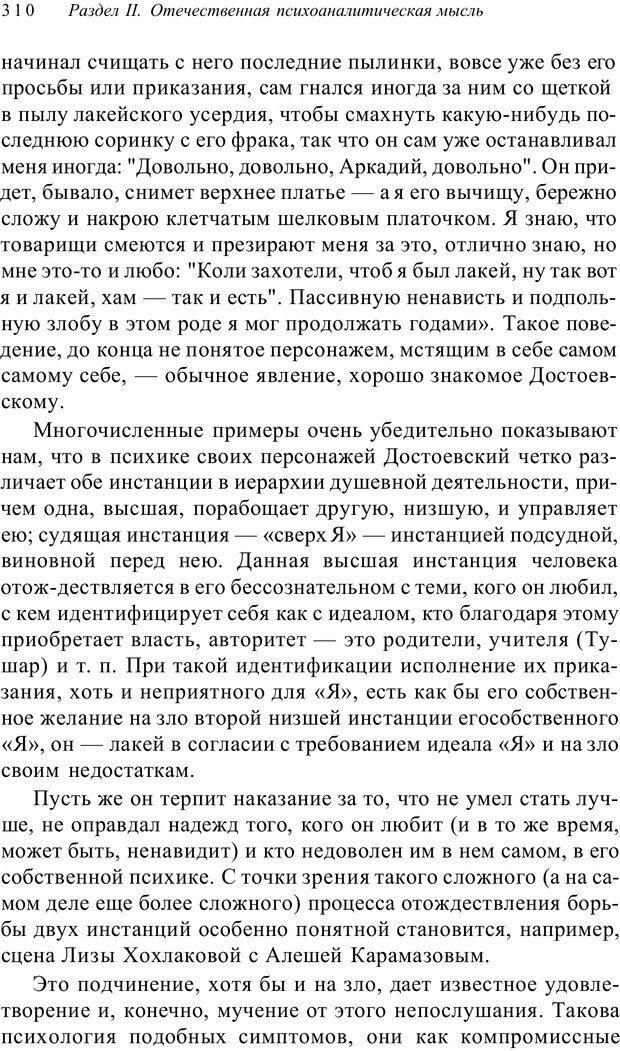 PDF. Классический психоанализ и художественная литература. Лейбин В. М. Страница 310. Читать онлайн