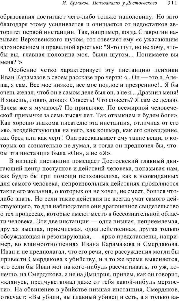PDF. Классический психоанализ и художественная литература. Лейбин В. М. Страница 311. Читать онлайн