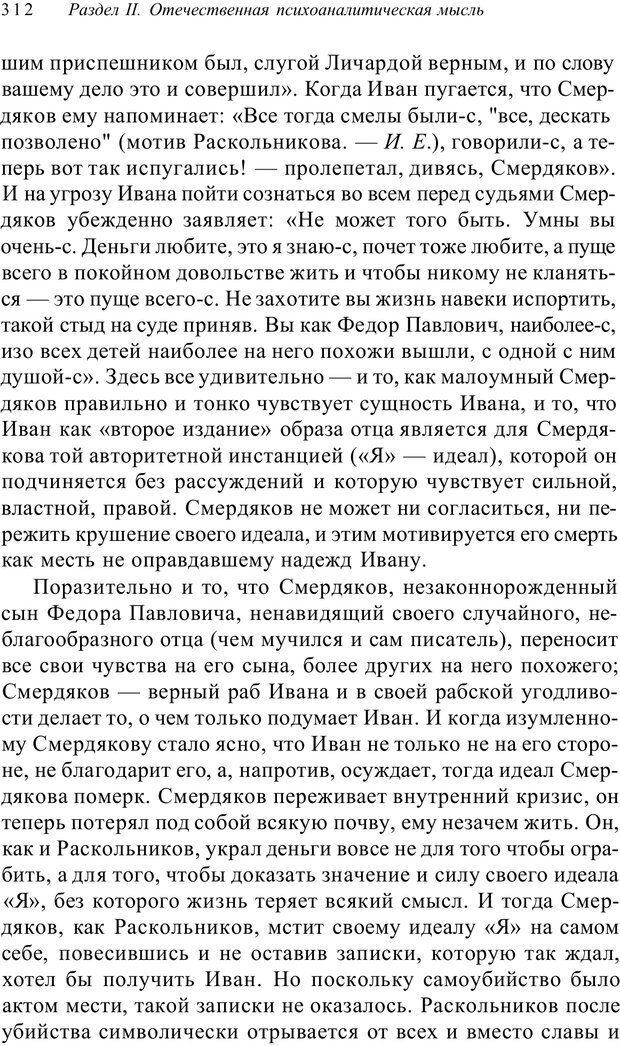 PDF. Классический психоанализ и художественная литература. Лейбин В. М. Страница 312. Читать онлайн
