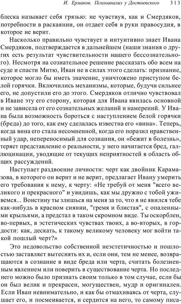 PDF. Классический психоанализ и художественная литература. Лейбин В. М. Страница 313. Читать онлайн