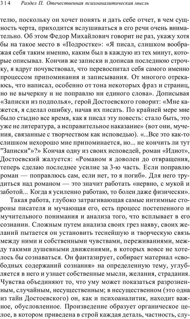 PDF. Классический психоанализ и художественная литература. Лейбин В. М. Страница 314. Читать онлайн