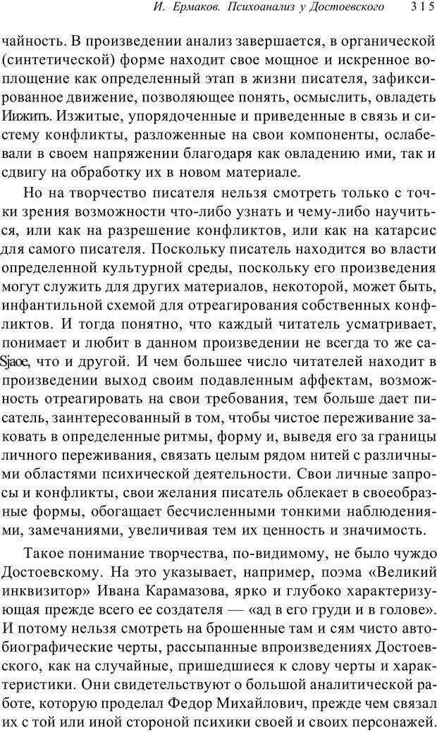 PDF. Классический психоанализ и художественная литература. Лейбин В. М. Страница 315. Читать онлайн