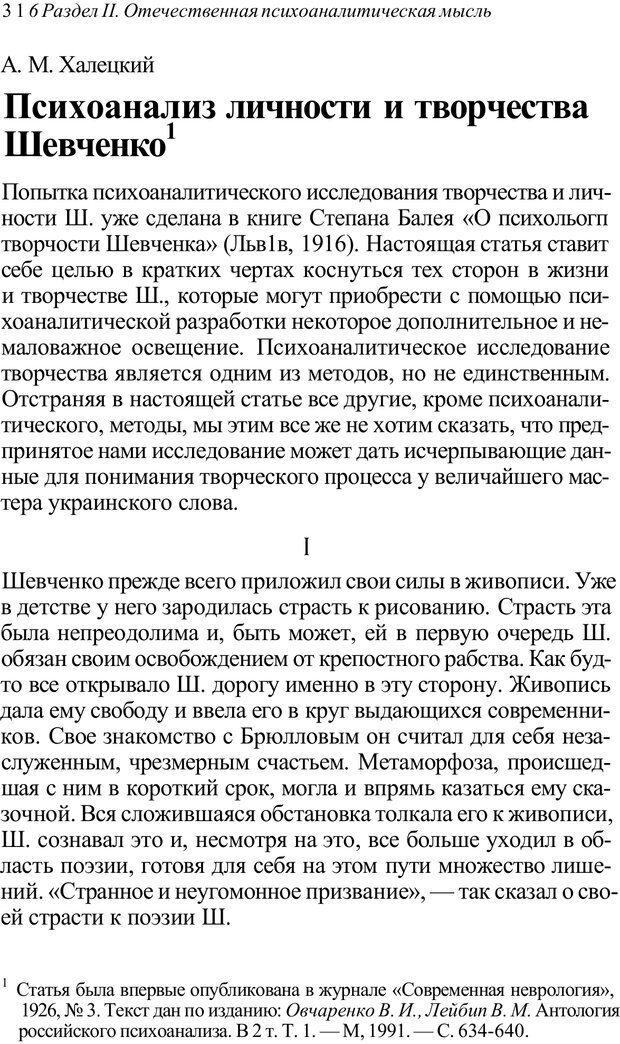 PDF. Классический психоанализ и художественная литература. Лейбин В. М. Страница 316. Читать онлайн