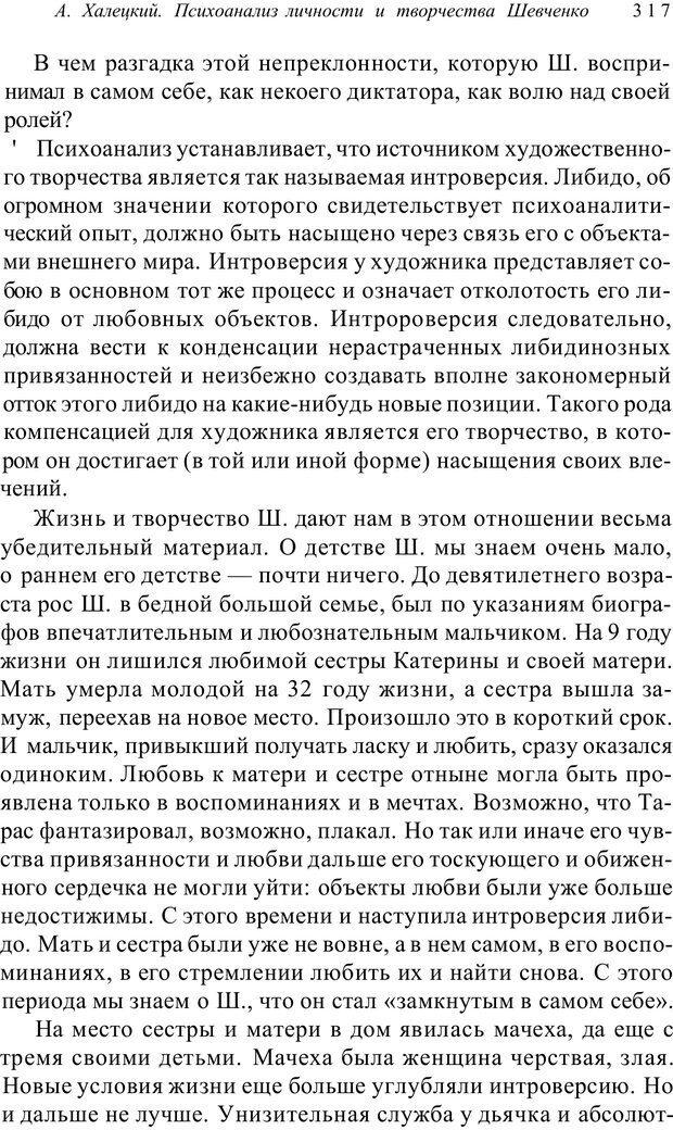PDF. Классический психоанализ и художественная литература. Лейбин В. М. Страница 317. Читать онлайн
