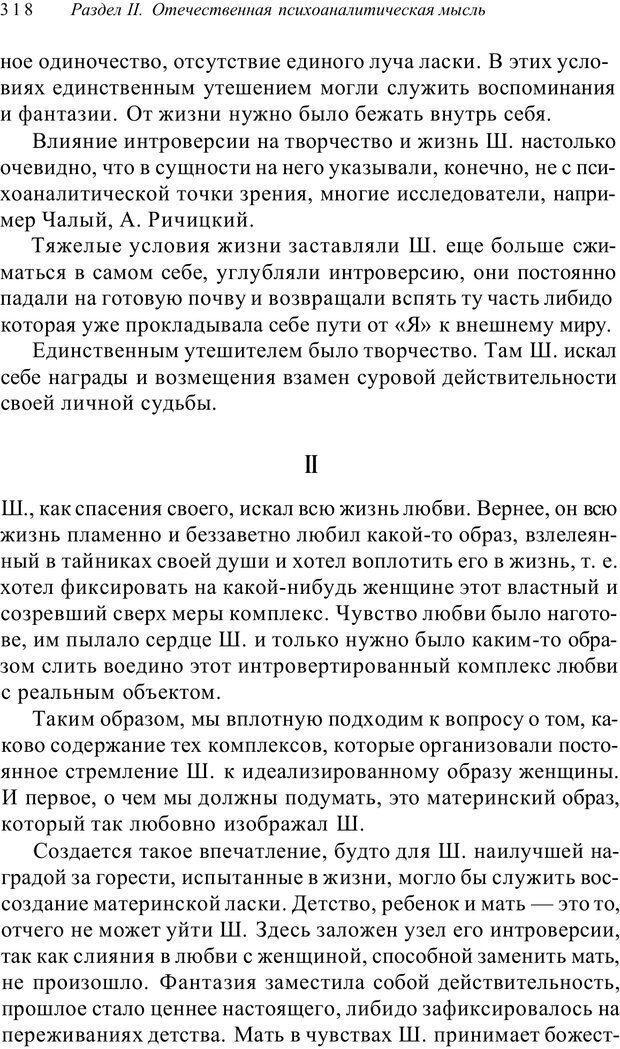 PDF. Классический психоанализ и художественная литература. Лейбин В. М. Страница 318. Читать онлайн