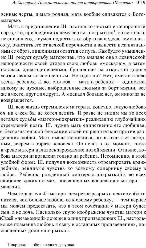 PDF. Классический психоанализ и художественная литература. Лейбин В. М. Страница 319. Читать онлайн