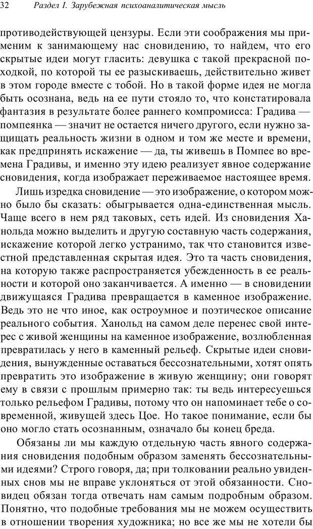 PDF. Классический психоанализ и художественная литература. Лейбин В. М. Страница 32. Читать онлайн