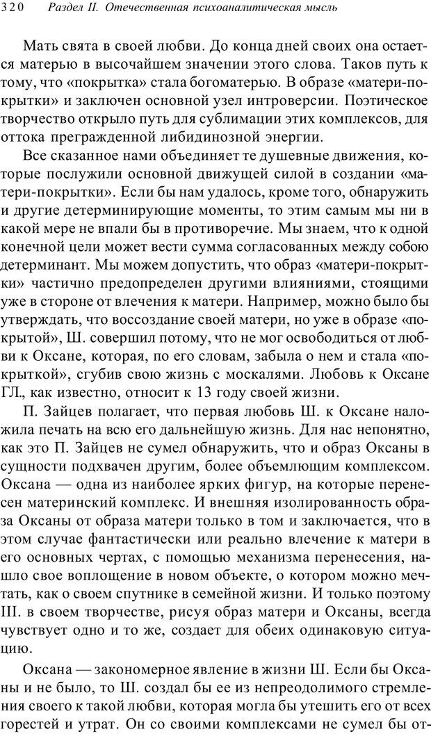 PDF. Классический психоанализ и художественная литература. Лейбин В. М. Страница 320. Читать онлайн