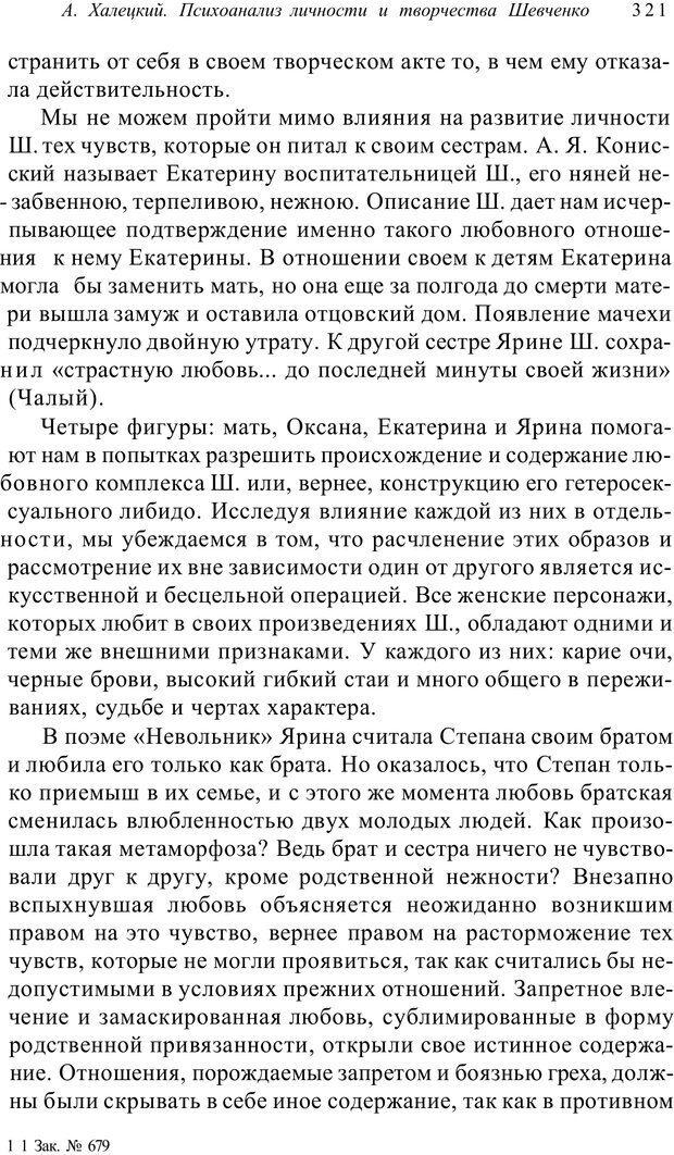 PDF. Классический психоанализ и художественная литература. Лейбин В. М. Страница 321. Читать онлайн