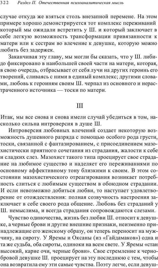 PDF. Классический психоанализ и художественная литература. Лейбин В. М. Страница 322. Читать онлайн