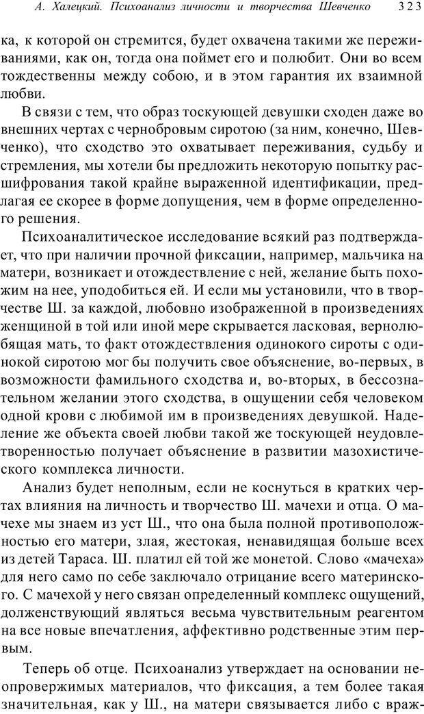 PDF. Классический психоанализ и художественная литература. Лейбин В. М. Страница 323. Читать онлайн