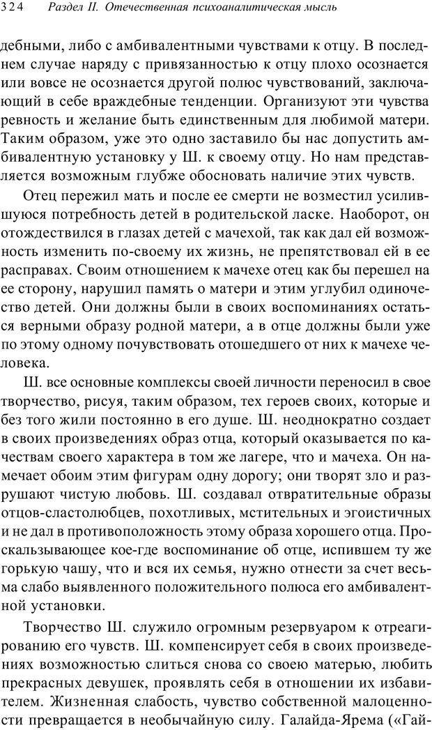 PDF. Классический психоанализ и художественная литература. Лейбин В. М. Страница 324. Читать онлайн