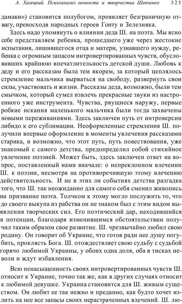 PDF. Классический психоанализ и художественная литература. Лейбин В. М. Страница 325. Читать онлайн