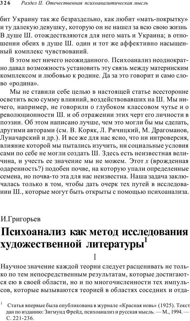 PDF. Классический психоанализ и художественная литература. Лейбин В. М. Страница 326. Читать онлайн