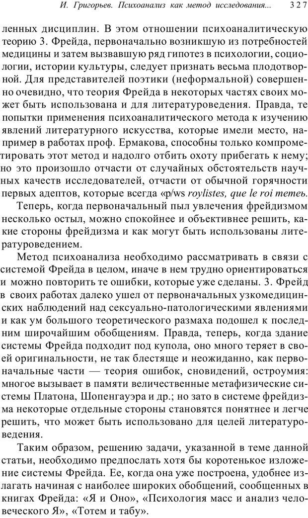 PDF. Классический психоанализ и художественная литература. Лейбин В. М. Страница 327. Читать онлайн