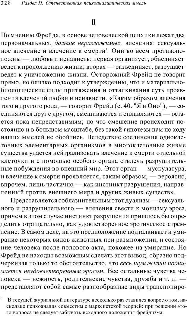 PDF. Классический психоанализ и художественная литература. Лейбин В. М. Страница 328. Читать онлайн