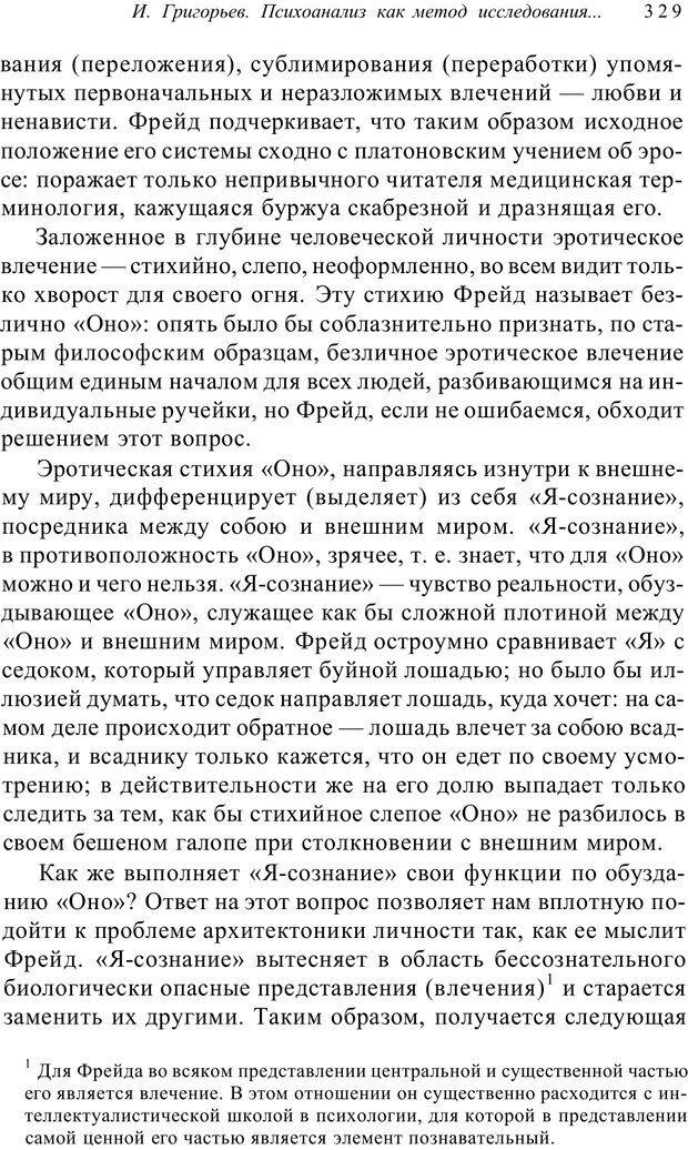 PDF. Классический психоанализ и художественная литература. Лейбин В. М. Страница 329. Читать онлайн