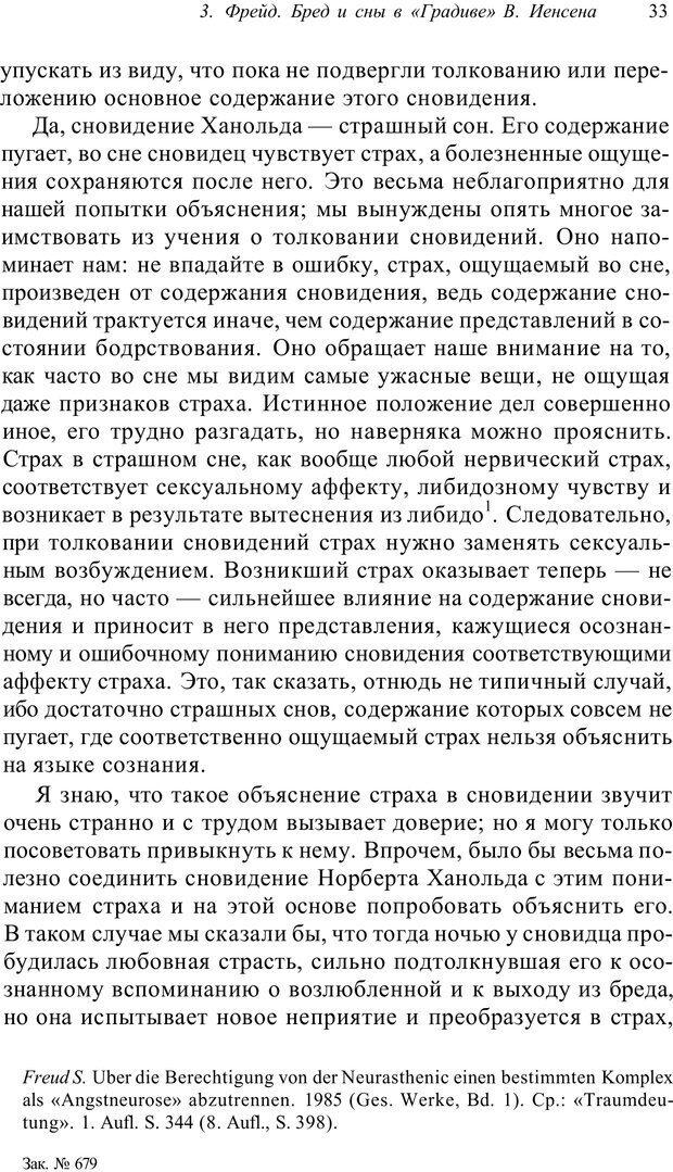 PDF. Классический психоанализ и художественная литература. Лейбин В. М. Страница 33. Читать онлайн