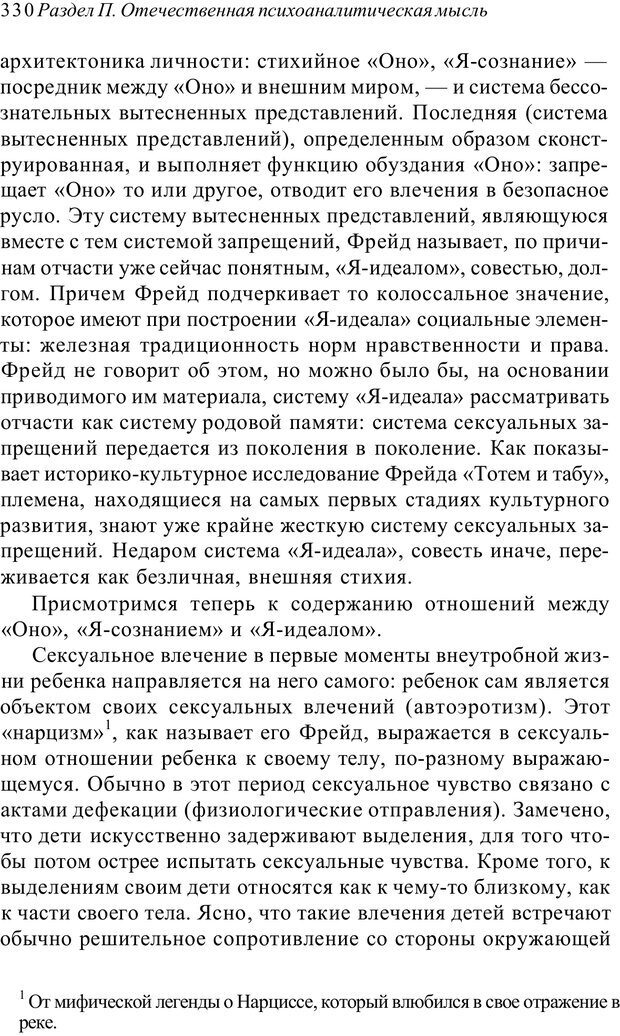 PDF. Классический психоанализ и художественная литература. Лейбин В. М. Страница 330. Читать онлайн