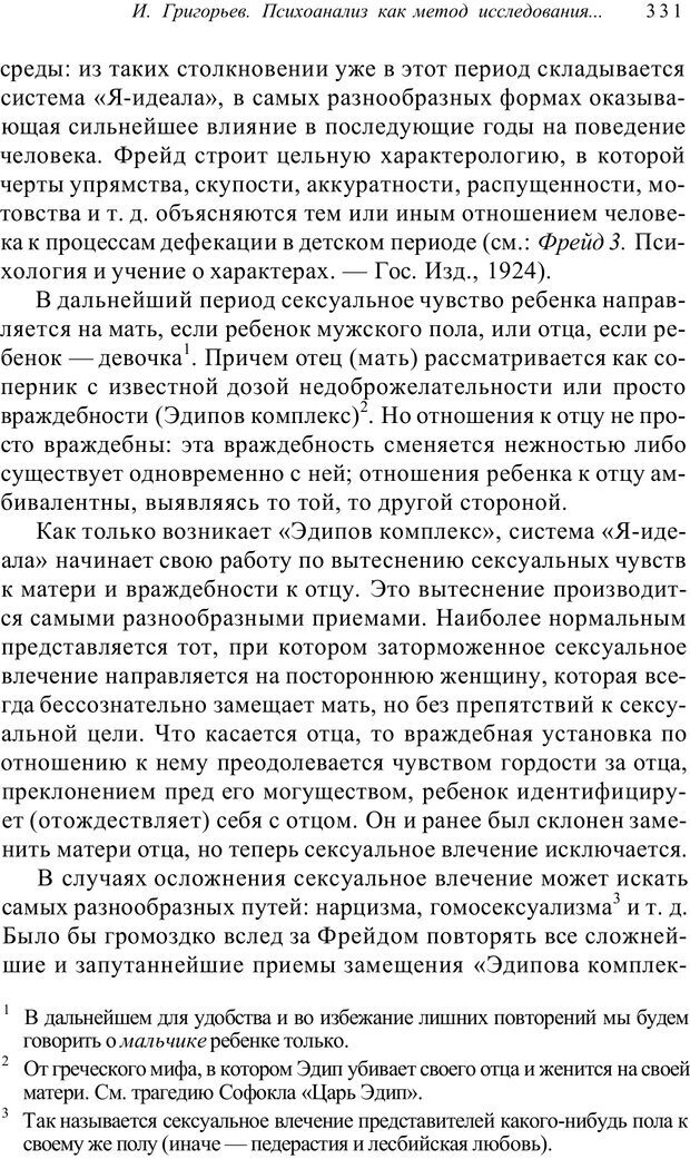 PDF. Классический психоанализ и художественная литература. Лейбин В. М. Страница 331. Читать онлайн