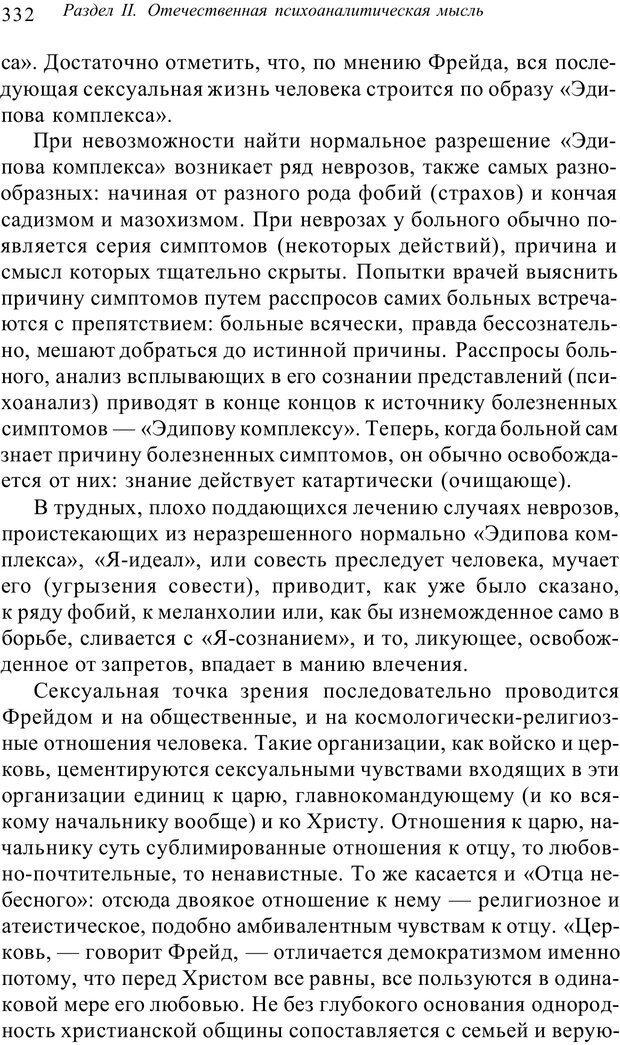 PDF. Классический психоанализ и художественная литература. Лейбин В. М. Страница 332. Читать онлайн