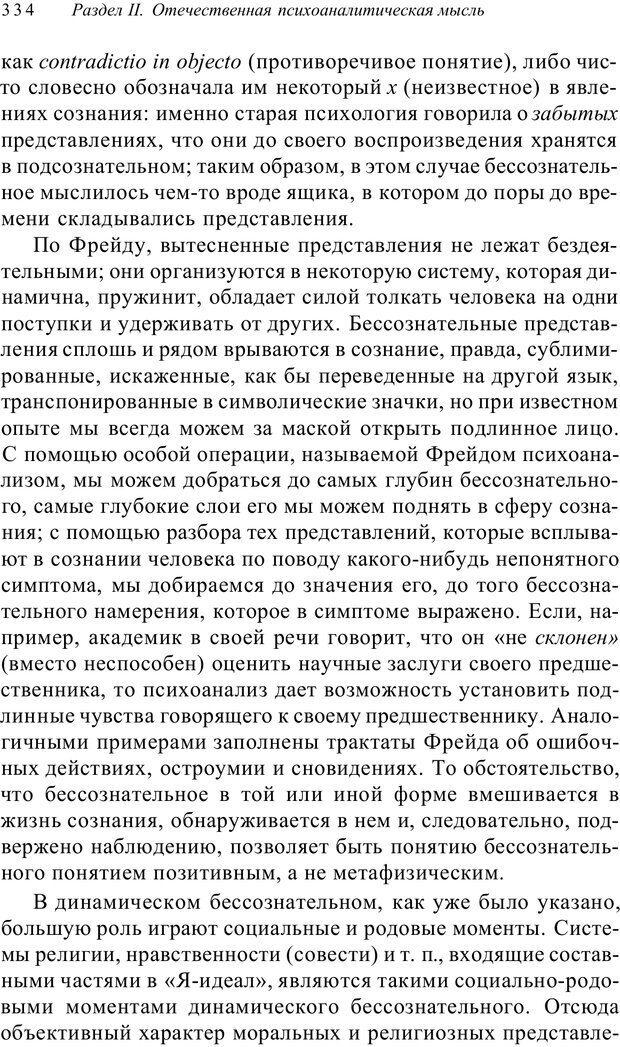 PDF. Классический психоанализ и художественная литература. Лейбин В. М. Страница 334. Читать онлайн