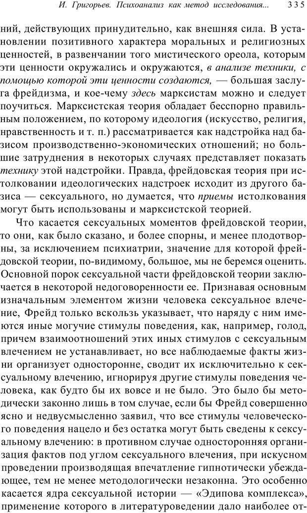 PDF. Классический психоанализ и художественная литература. Лейбин В. М. Страница 335. Читать онлайн