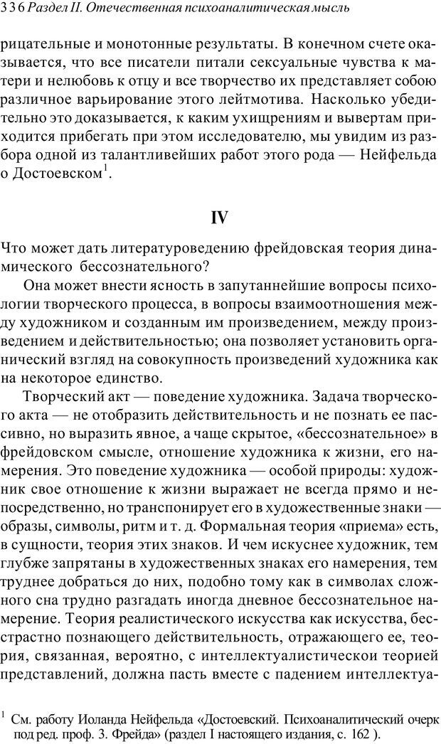 PDF. Классический психоанализ и художественная литература. Лейбин В. М. Страница 336. Читать онлайн