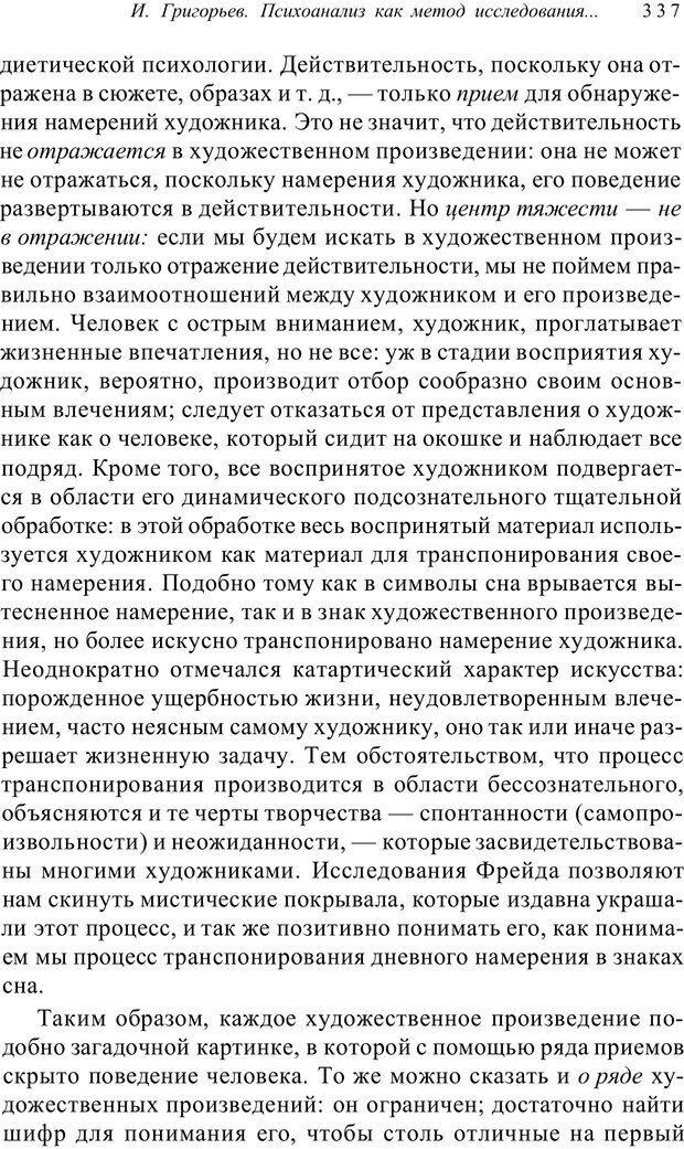 PDF. Классический психоанализ и художественная литература. Лейбин В. М. Страница 337. Читать онлайн