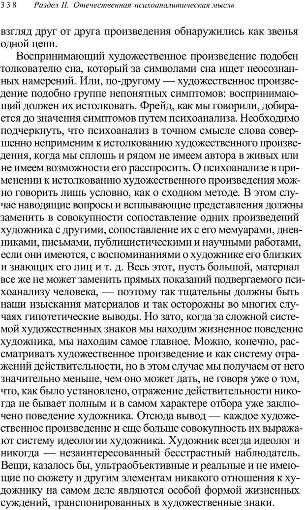 PDF. Классический психоанализ и художественная литература. Лейбин В. М. Страница 338. Читать онлайн