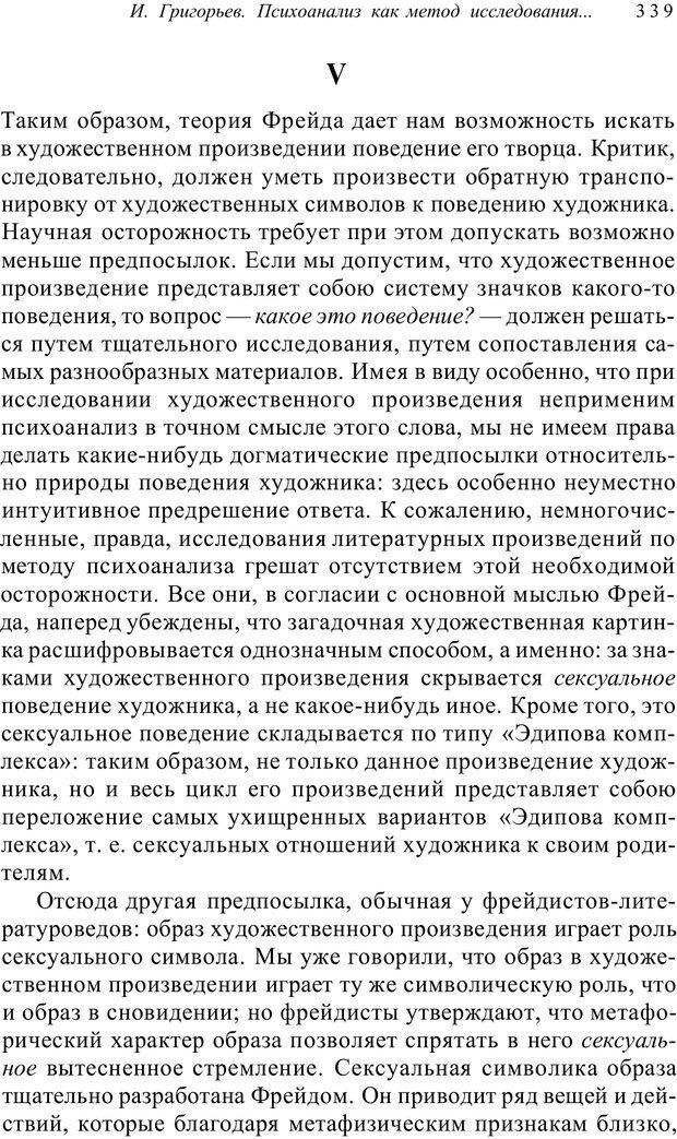PDF. Классический психоанализ и художественная литература. Лейбин В. М. Страница 339. Читать онлайн