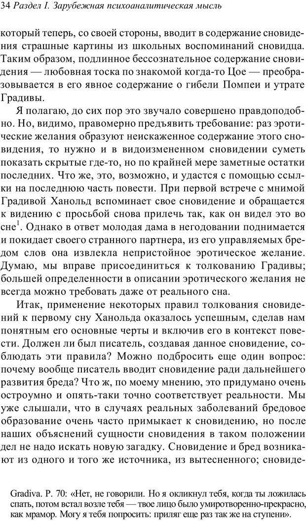 PDF. Классический психоанализ и художественная литература. Лейбин В. М. Страница 34. Читать онлайн