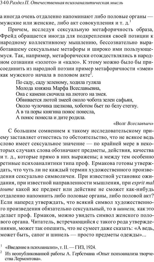 PDF. Классический психоанализ и художественная литература. Лейбин В. М. Страница 340. Читать онлайн