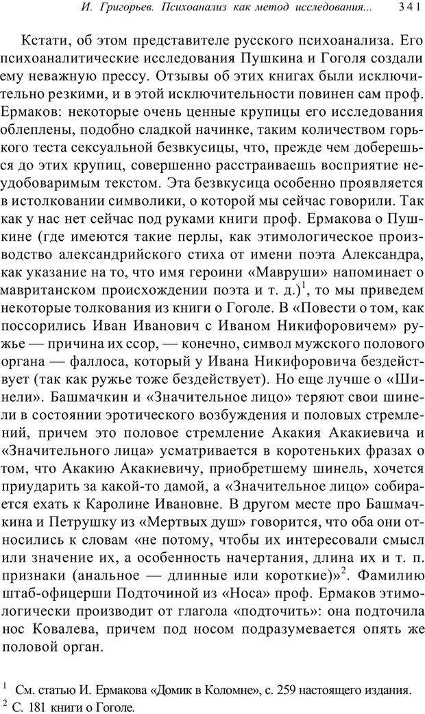 PDF. Классический психоанализ и художественная литература. Лейбин В. М. Страница 341. Читать онлайн