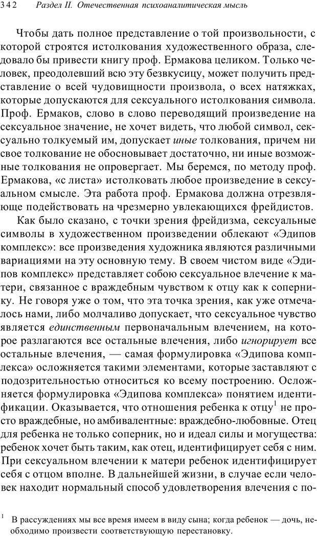 PDF. Классический психоанализ и художественная литература. Лейбин В. М. Страница 342. Читать онлайн