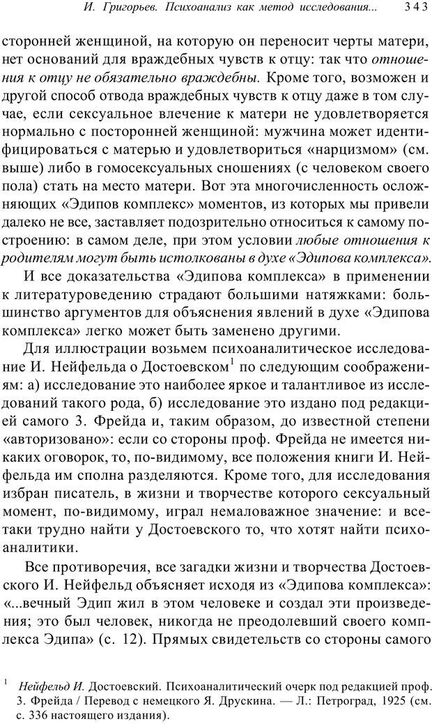 PDF. Классический психоанализ и художественная литература. Лейбин В. М. Страница 343. Читать онлайн