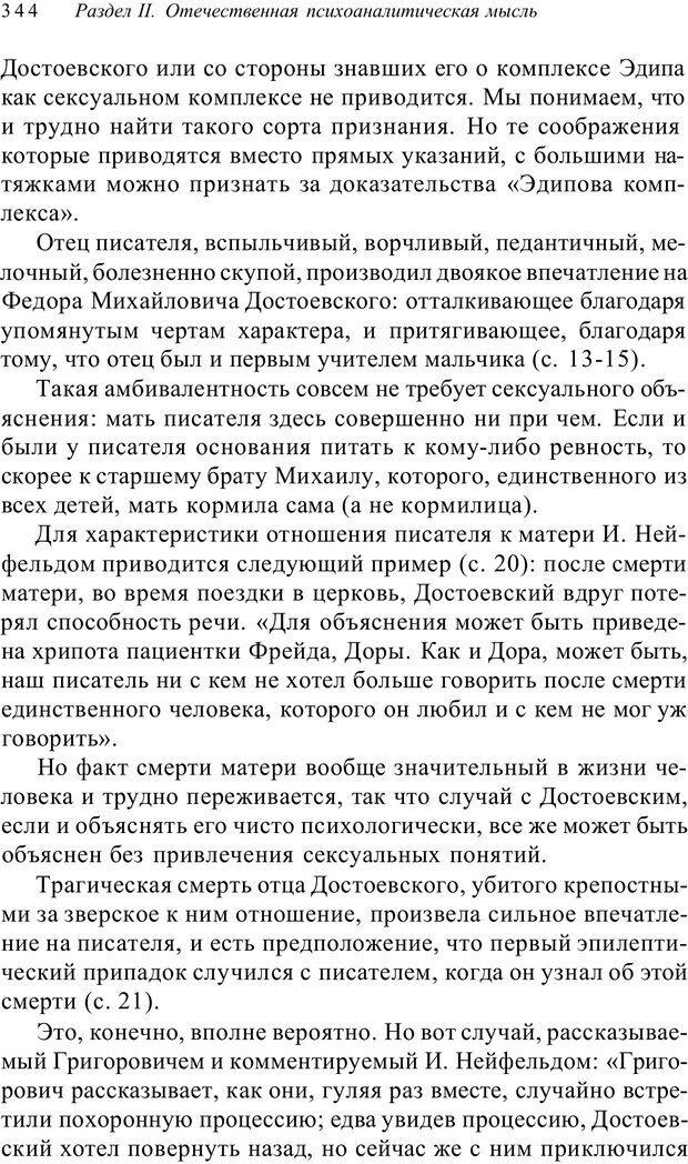PDF. Классический психоанализ и художественная литература. Лейбин В. М. Страница 344. Читать онлайн