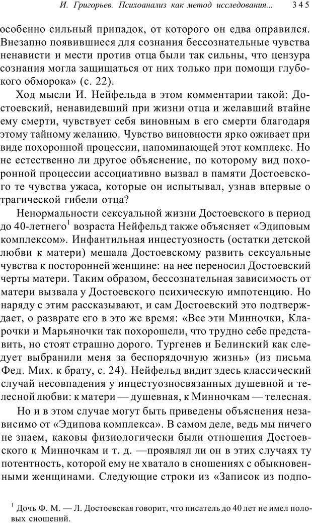 PDF. Классический психоанализ и художественная литература. Лейбин В. М. Страница 345. Читать онлайн