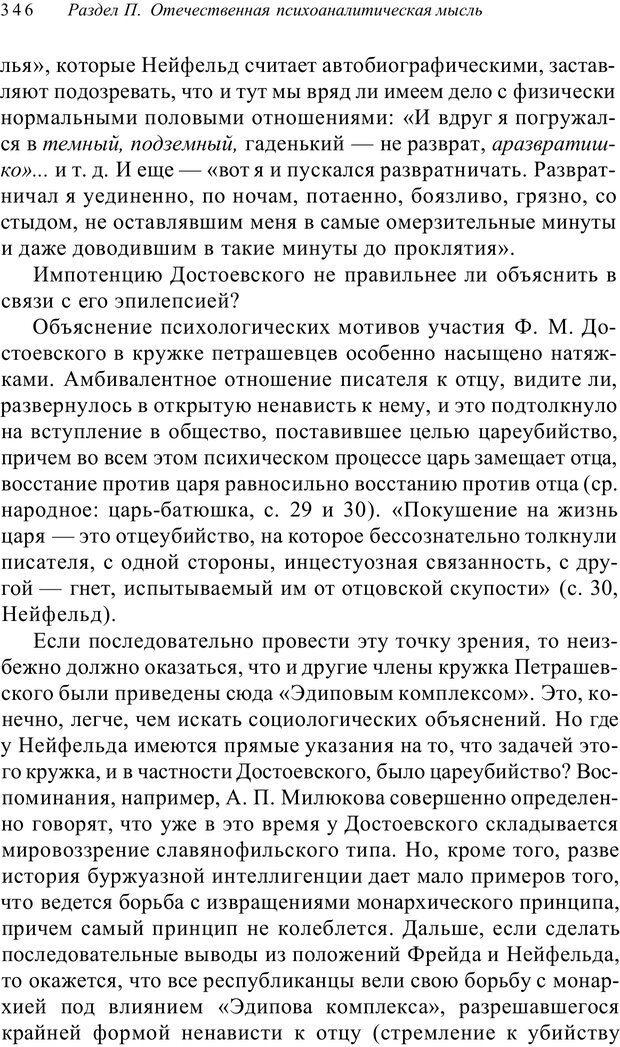 PDF. Классический психоанализ и художественная литература. Лейбин В. М. Страница 346. Читать онлайн
