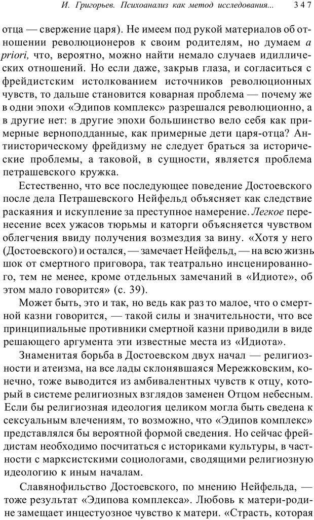 PDF. Классический психоанализ и художественная литература. Лейбин В. М. Страница 347. Читать онлайн