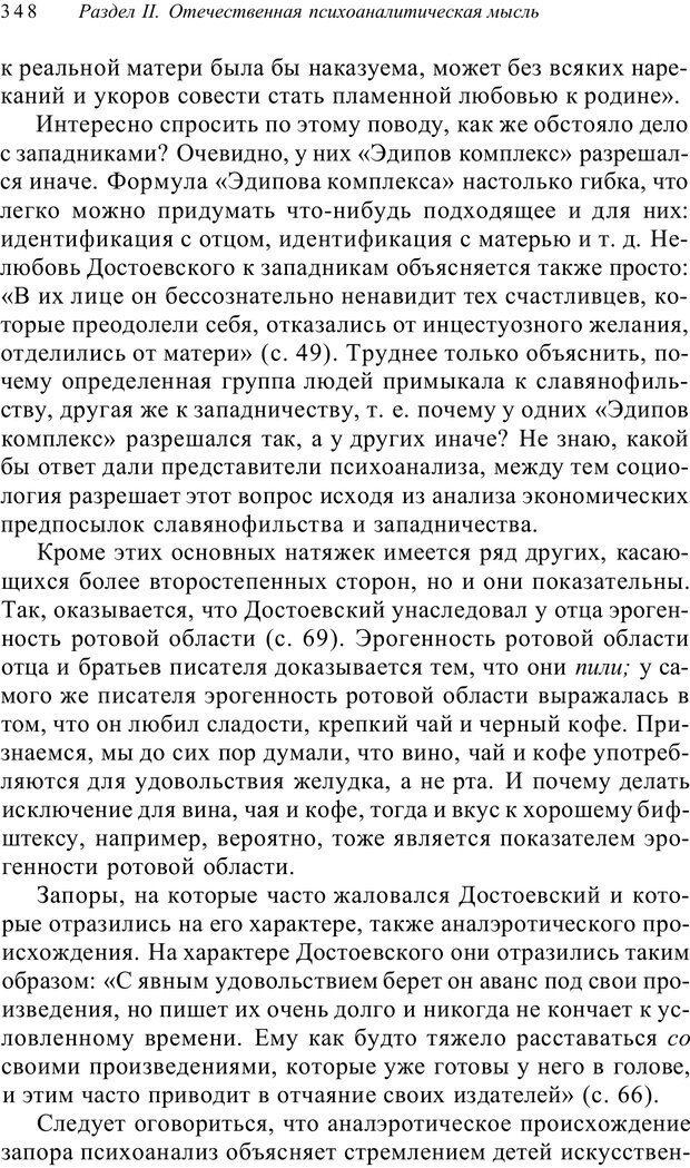 PDF. Классический психоанализ и художественная литература. Лейбин В. М. Страница 348. Читать онлайн