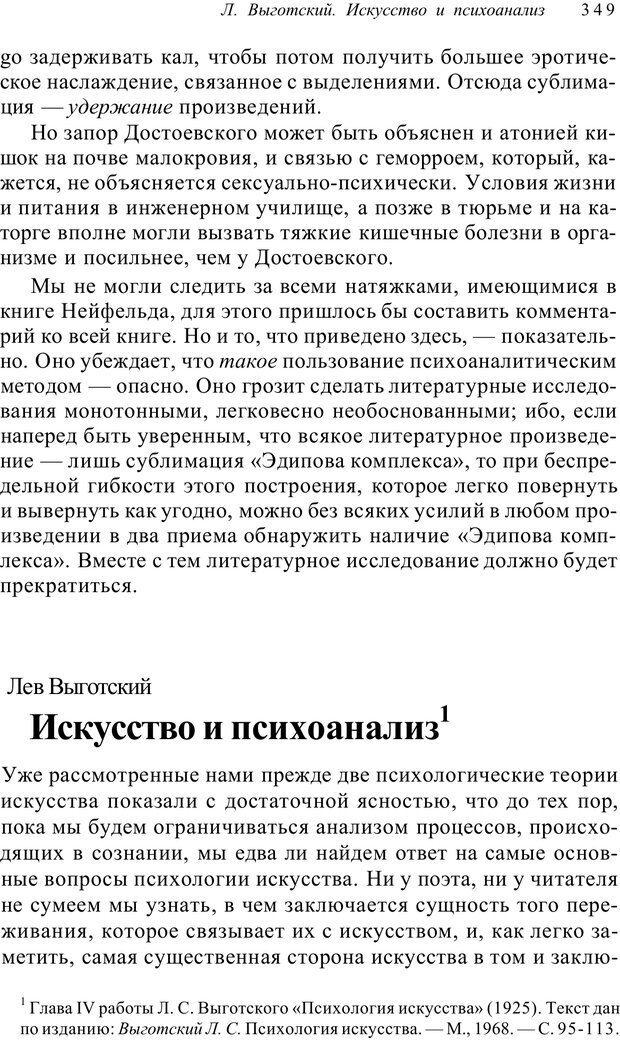 PDF. Классический психоанализ и художественная литература. Лейбин В. М. Страница 349. Читать онлайн