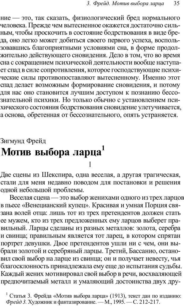 PDF. Классический психоанализ и художественная литература. Лейбин В. М. Страница 35. Читать онлайн
