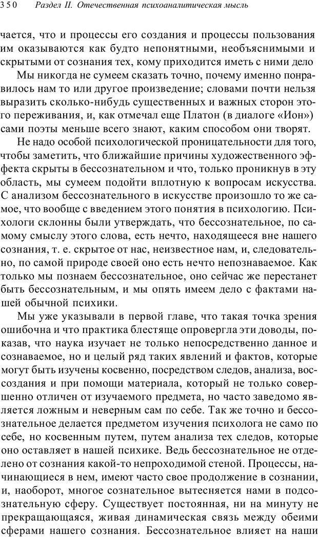 PDF. Классический психоанализ и художественная литература. Лейбин В. М. Страница 350. Читать онлайн