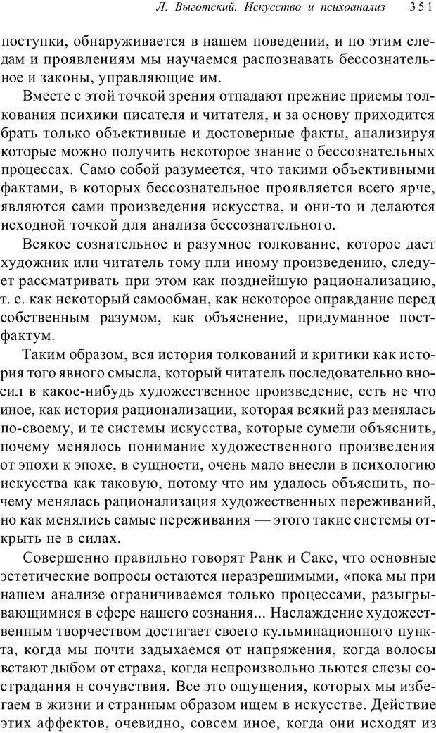 PDF. Классический психоанализ и художественная литература. Лейбин В. М. Страница 351. Читать онлайн