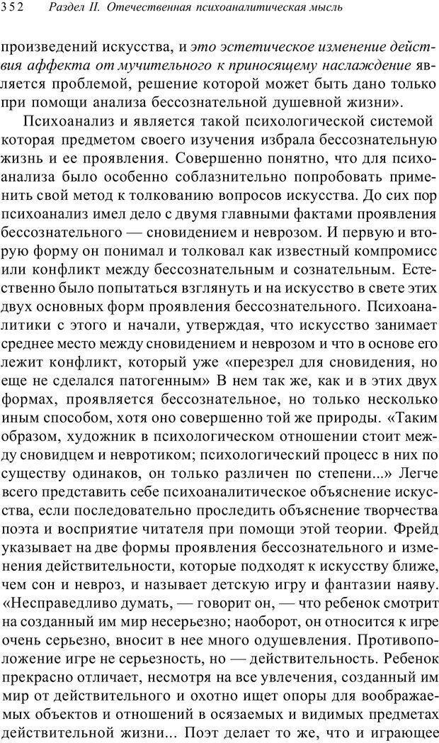 PDF. Классический психоанализ и художественная литература. Лейбин В. М. Страница 352. Читать онлайн