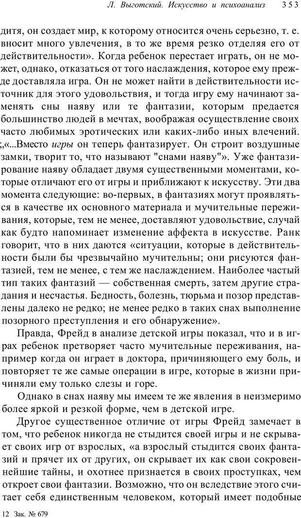 PDF. Классический психоанализ и художественная литература. Лейбин В. М. Страница 353. Читать онлайн