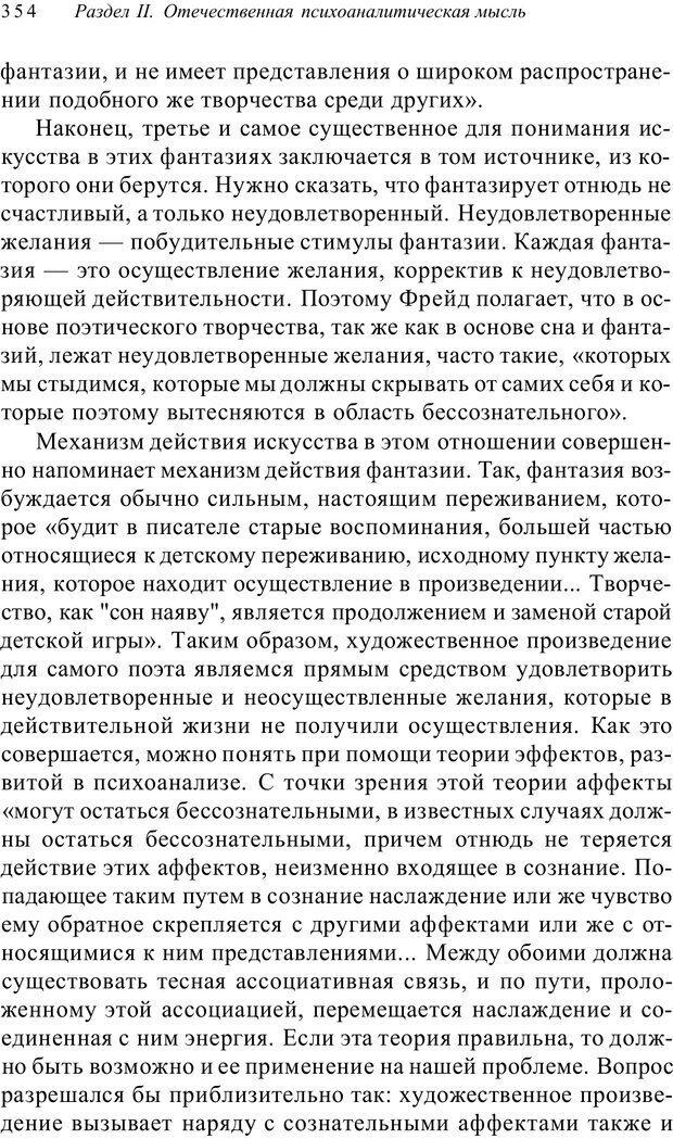 PDF. Классический психоанализ и художественная литература. Лейбин В. М. Страница 354. Читать онлайн