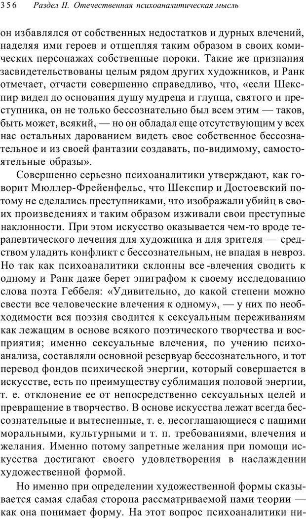 PDF. Классический психоанализ и художественная литература. Лейбин В. М. Страница 356. Читать онлайн