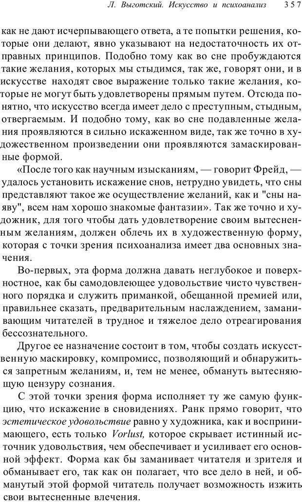 PDF. Классический психоанализ и художественная литература. Лейбин В. М. Страница 357. Читать онлайн